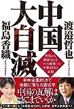 中国大自滅 世界から排除される「ウソと略奪」の中華帝国の末路