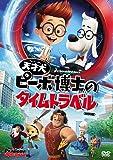 天才犬ピーボ博士のタイムトラベル(特別編) [DVD]