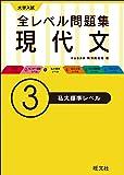 大学入試 全レベル問題集 現代文 3私大標準レベル (大学入試全レベ)