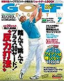 ゴルフダイジェスト 2017年 07月号 [雑誌]