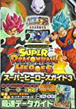 SUPER DRAGONBALL HEROESスーパーヒーローズガイド 3―バンダイ公認 (Vジャンプブックス)