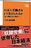 外国人労働者をどう受け入れるか 「安い労働力」から「戦力」へ NHK出版新書