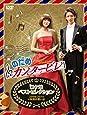 のだめカンタービレ ロケ地ベストセレクション ~2006-2010 4年間の想い出~(仮) [DVD]