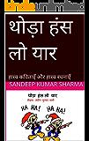 थोड़ा हंस लो यार: हास्य कविताएँ और  हास्य रचनाएँ (हास्य जलेबियाँ Book 1) (Hindi Edition)