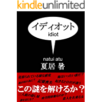 idiot (Japanese Edition) book cover