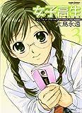 女子高生 3 新装版 (アクションコミックス)