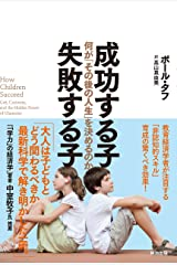 How Children Succeed: Grit, Curiosity, and the Hidden Power of Character (Japanese Edition) Hardcover