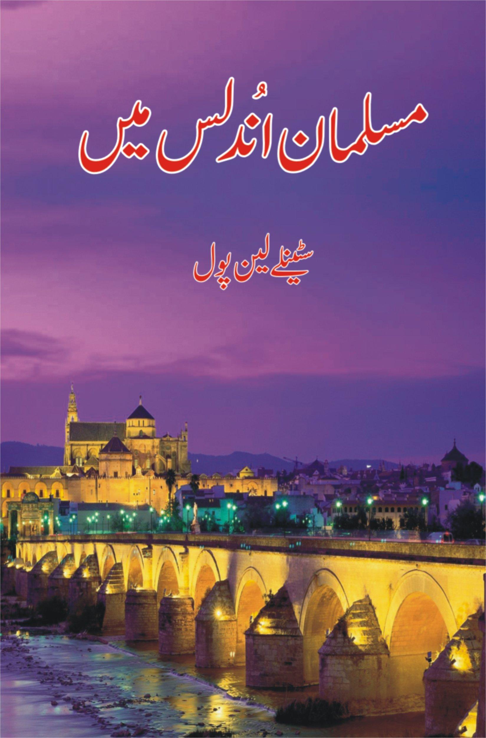Musulman Andalus Mein (Urdu Edition): Stanley Lane-Poole