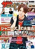 ザテレビジョン 首都圏関東版 2019年7/26号