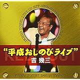 40周年記念 平成おしのびライブ