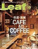 LEAF(リーフ)2016年5月号 (京都・滋賀 CAFE & COFFEE)