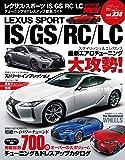 ハイパーレブ Vol.238 レクサススポーツ IS / RC / LC  No.1 (ニューズムック 車種別チューニング&ドレスアップ徹底ガイド)