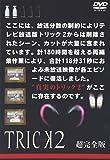 トリック2/超完全版2 [DVD]