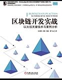 区块链开发实战:以太坊关键技术与案例分析 (区块链技术丛书)