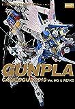 ガンプラカタログ2019 MG&RE/100編 (ホビージャパンMOOK 912)
