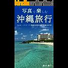 写真で楽しむ沖縄旅行 Vol.04 ニライビーチ・残波岬・座喜味城跡(沖縄本島中部)