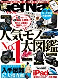 Get Navi(ゲットナビ) 2019年 12 月号 [雑誌]