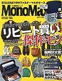 Mono Max (モノ・マックス) 2014年 03月号 [雑誌]