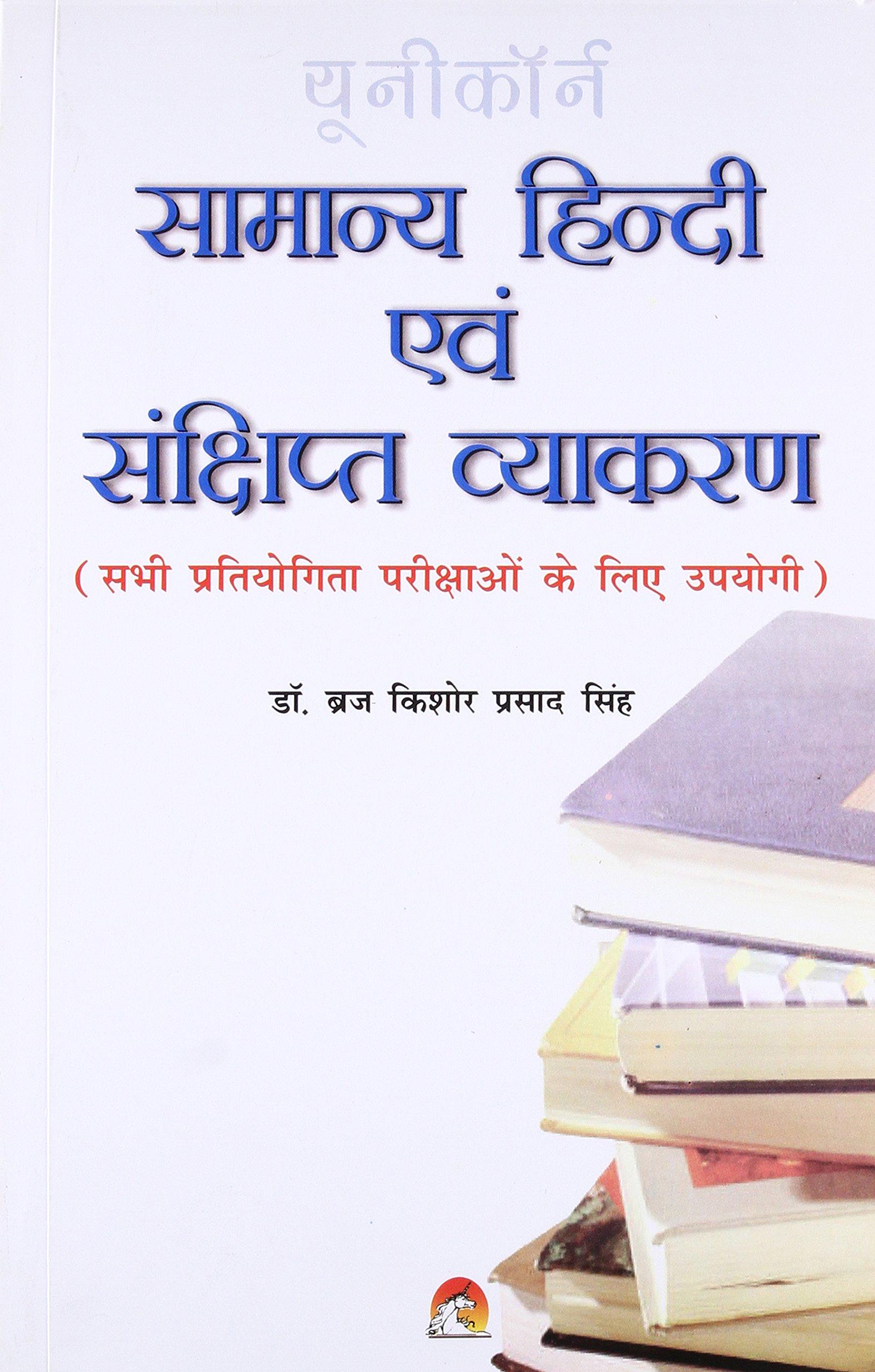 Beaches] Hindi grammar book for ias
