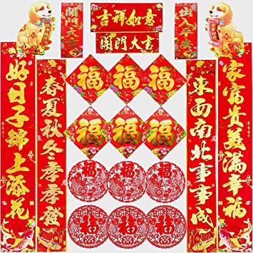 Amazon chinese couplets new year decorations red couplets poems chinese couplets new year decorations red couplets poems for chinese spring festival home decor couplets for junglespirit Images