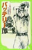 バッテリーIV (角川つばさ文庫)