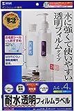 サンワサプライ インクジェット耐水透明フィルムラベル LB-EJF05