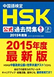 中国語検定HSK公式過去問集6級[2015年度版]音声DL付 (中国語検定HSK公式過去問集2015年度版)