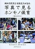 秋田喜代美と安見克夫が語る写真で見るホンモノ保育: ~憧れを育てる~