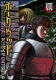 ホークウッド 8 (MFコミックス フラッパーシリーズ)