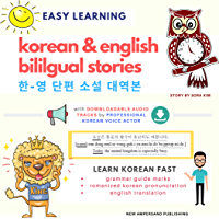 EASY LEARNING KOREAN-ENGLISH BILINGUAL SHORT STORIES: With Korean Audio Files, Grammar Guides, and Translation (English Edition)