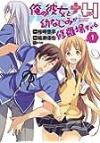俺の彼女と幼なじみが修羅場すぎる+H(1) (ビッグガンガンコミックス)