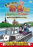 東野・岡村の旅猿14 プライベートでごめんなさい… ロシア・モスクワで観光の旅 ルンルン編 プレミアム完全版 [DVD]