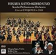 佐藤久成 + 宇野功芳 / 宇和島ライヴ 2015 ~ チャイコフスキー : ヴァイオリン協奏曲 | ベートーヴェン : 交響曲 第7番 (Live at UWAJIMA in 2015 / Hisaya Sato (Violin), Koho Uno, Sendai Philharmonic Orchestra) [Live Recording]
