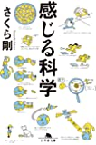 感じる科学 (幻冬舎文庫)