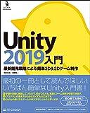 Unity2019入門 最新開発環境による簡単3D&2Dゲーム制作 (Entertainment&IDEA)