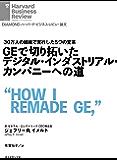 GEで切り拓いたデジタル・インダストリアル・カンパニーへの道 DIAMOND ハーバード・ビジネス・レビュー論文