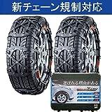 カーメイト (2019年出荷モデル) 簡単装着 日本製 JASAA認定 非金属 タイヤチェーン バイアスロン クイックイージー QE10L 適合:215/45R17 205/55R16(夏) 195/60R16 195/65R15(冬) 205/70R14(夏) QE10L