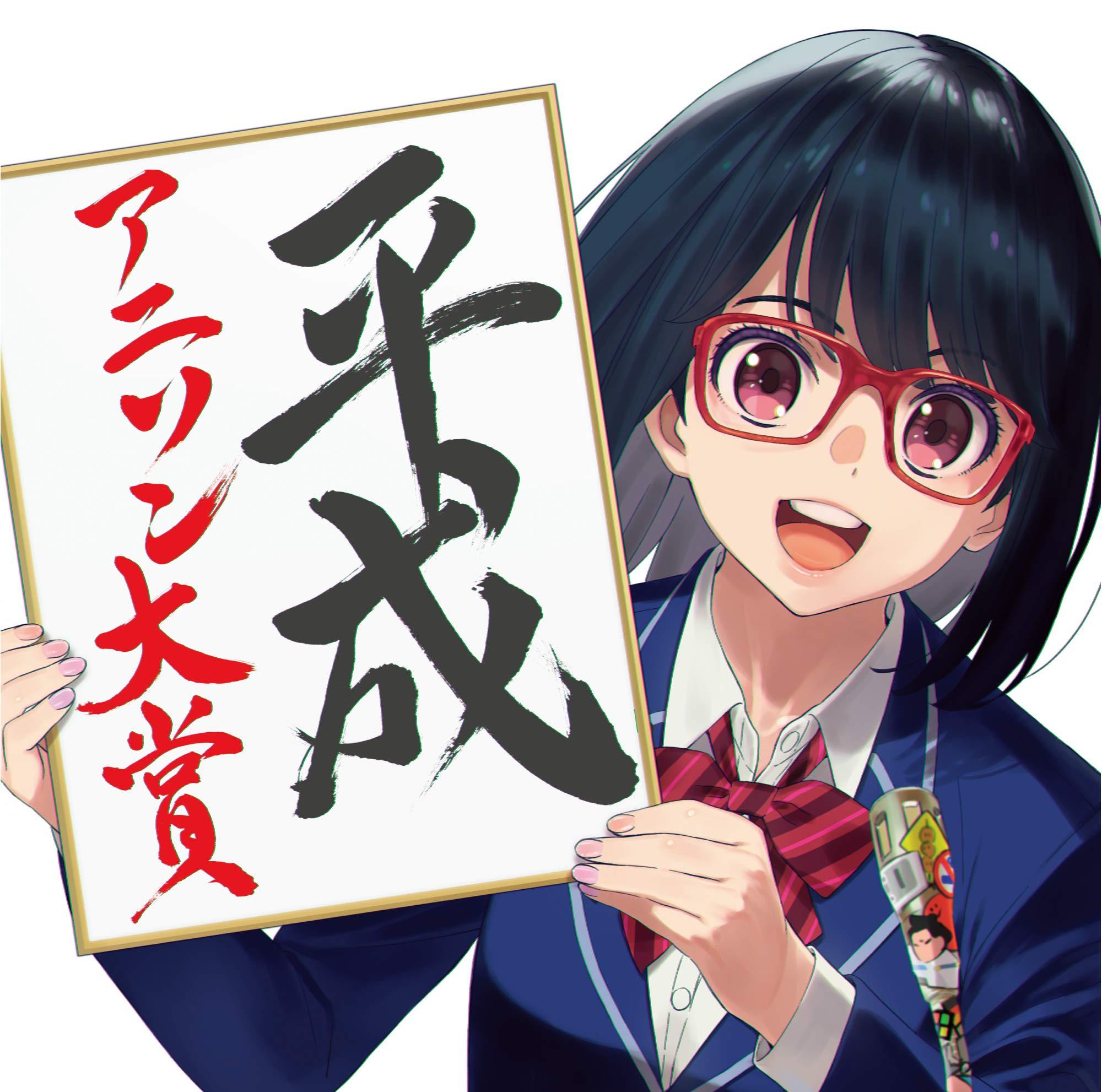 【早期購入特典あり】平成アニソン大賞 mixed by DJ和(「平成アニソン大賞」ポストカード付)