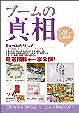 2019年度版ブームの真相 (Mr.Partner book)