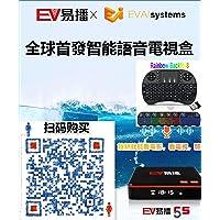 Evpad Australia Latest 2020 Evpad 5S EV易播 EVBOX TV Box-2G+16G