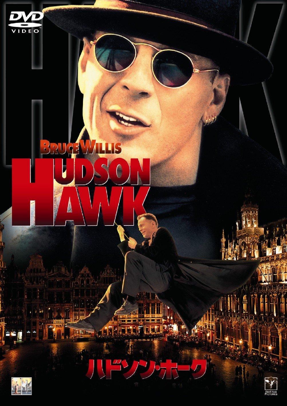 「ハドソンホーク」の画像検索結果