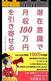 潜在意識で月収100万円を引き寄せる: スピリチュアルな成功法則?
