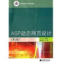 中等职业教育改革创新示范教材:ASP动态网页设计(第2版)(附学习卡)