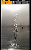 浮く女沈む男 (masatti)
