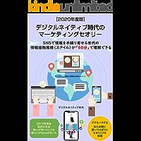 デジタルネイティブ時代のマーケティングセオリー: SNSで情報を手繰り寄せる世代の情報接触態様(スタイル)が60分で理解できる