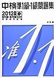 中検準1級・1級問題集〈2012年版〉第74回・第75回