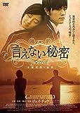 言えない秘密 [DVD]