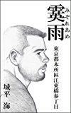 霙雨(みぞれあめ): 東京都本所區江東橋参丁目