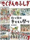 絵で読む 子どもと祭り (月刊たくさんのふしぎ2018年7月号)