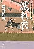 濡れ衣-結城半蔵事件始末(4) (双葉文庫)